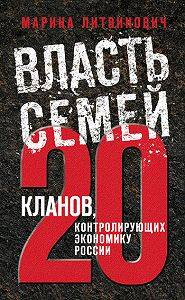 Марина Литвинович -Власть семей. 20 кланов, контролирующих экономику России