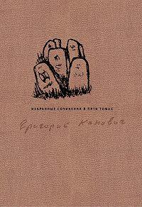 Григорий Канович -Избранные сочинения в пяти томах. Том 5