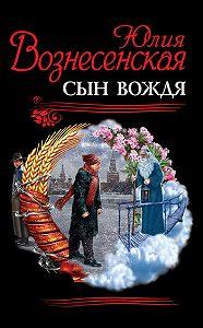 Юлия Вознесенская -Сын Вождя