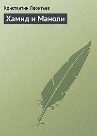 Константин Леонтьев -Хамид и Маноли