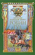 Елена Чудинова - Робин Гуд