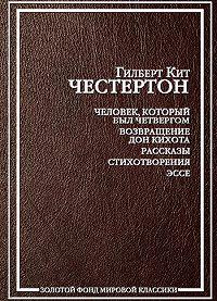 Гилберт Честертон -О поклонении богатым