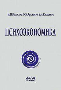Н. Конюхов -Психоэкономика