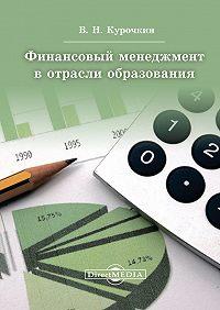 Валентин Курочкин -Финансовый менеджмент в отрасли образования