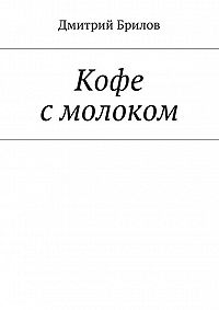 Дмитрий Брилов -Кофе смолоком