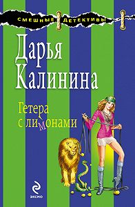 Дарья Калинина -Гетера с лимонами