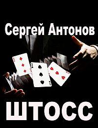 Сергей Антонов -Штосс (сборник)
