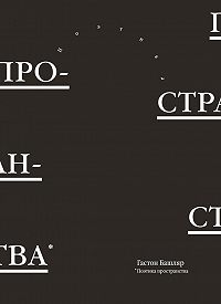 Гастон Башляр -Поэтика пространства