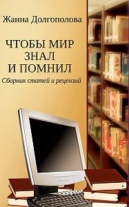 Жанна Долгополова -Чтобы мир знал и помнил. Сборник статей и рецензий