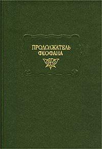 Продолжатель Феофана -Жизнеописания византийских царей