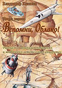 Владимир Казаков - Вспомни, Облако!