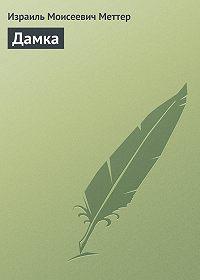 Израиль Меттер -Дамка