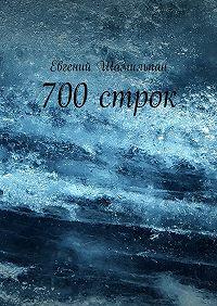 Евгений Викторович Шамильпан -700 строк