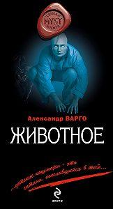 Александр Варго -Животное