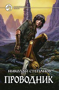 Николай Степанов -Проводник
