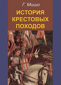 Г. Мишо -История крестовых походов