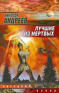 Николай Андреев -Лучшие из мертвых