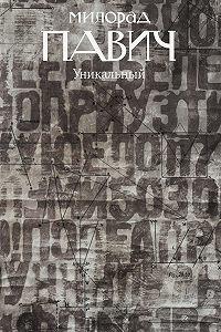 Милорад Павич - Уникальный роман