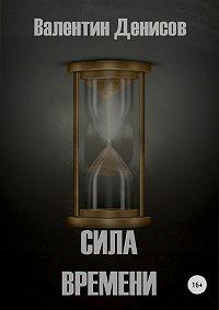 Валентин Денисов -Сила времени