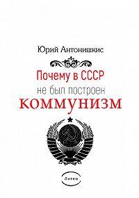 Юрий Антонишкис -Почему в СССР не был построен коммунизм. Социологическое исследование