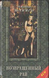 Дженет Таннер -Возвращенный рай