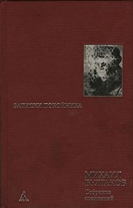 Михаил Булгаков -Тайному другу