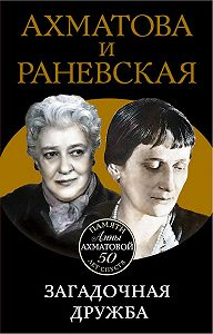 Вера Брем -Ахматова и Раневская. Загадочная дружба