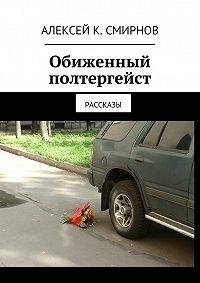 Алексей Смирнов - Обиженный полтергейст (сборник)