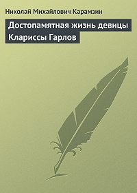 Николай Карамзин -Достопамятная жизнь девицы Клариссы Гарлов
