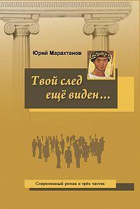 Юрий Марахтанов -Твой след ещё виден…