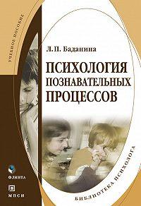 Л. П. Баданина - Психология познавательных процессов