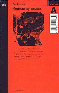 Лев Овалов - Медная пуговица
