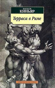 Паскаль Киньяр -Терраса в Риме