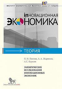 А. Жаринов -Эмпирические исследования инновационных экономик