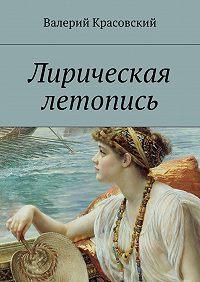Валерий Красовский -Лирическая летопись
