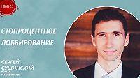 Роман Масленников -Стопроцентное лоббирование