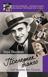 Вера Лещенко - Петр Лещенко. Все, что было… Последнее танго