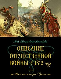 А.И. Михайловский-Данилевский -Описание Отечественной войны в 1812 году