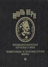 Жюль Верн -Безымянное семейство (с иллюстрациями)