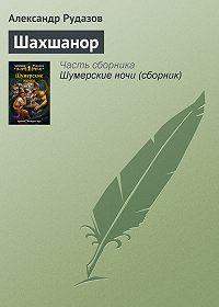 Александр Рудазов - Шахшанор