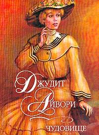 Джудит Айвори -Чудовище