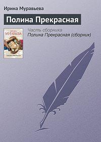 Ирина Муравьева -Полина Прекрасная