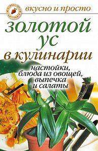 Екатерина Алексеевна Андреева -Золотой ус в кулинарии. Настойки, блюда из овощей, выпечка и салаты