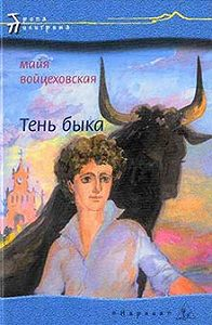 Майя Войцеховская -Тень быка