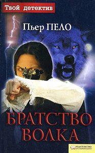 Пьер Пело - Братство волка