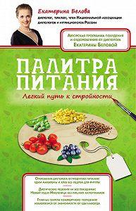 Екатерина Белова -Палитра питания. Легкий путь к стройности