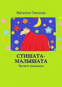 Наталия Овезова - Стишата-малышата