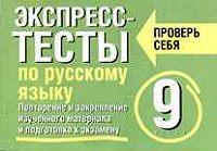 Е. С. Симакова - Экспресс-тесты по русскому языку. Повторение и закрепление изученного материала. 9 класс