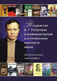 Сборник статей -Творчество В. Г. Распутина в социокультурном и эстетическом контексте эпохи