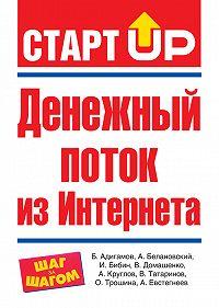 Александр Белановский -Денежный поток из Интернета